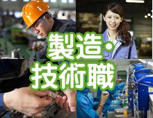 製造・技術職