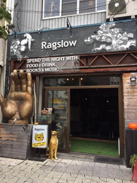 康生町で人気のカフェ「ラグスロー」スタッフになりませんか?