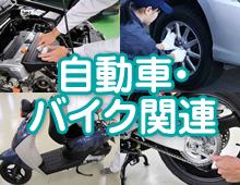 自動車・バイク関連