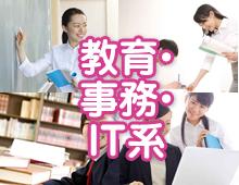 教育・事務・IT系
